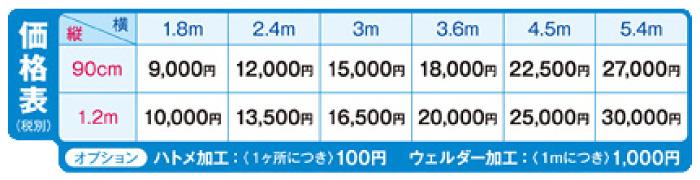 横断幕 価格表
