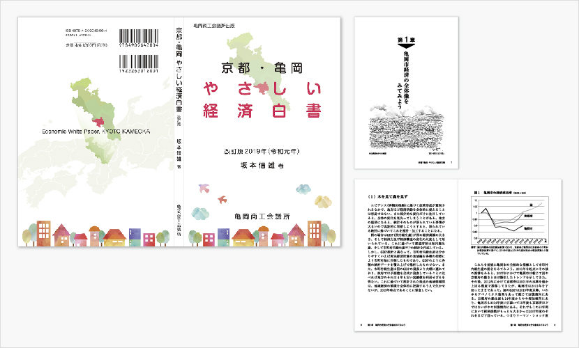 京都・亀岡経済白書