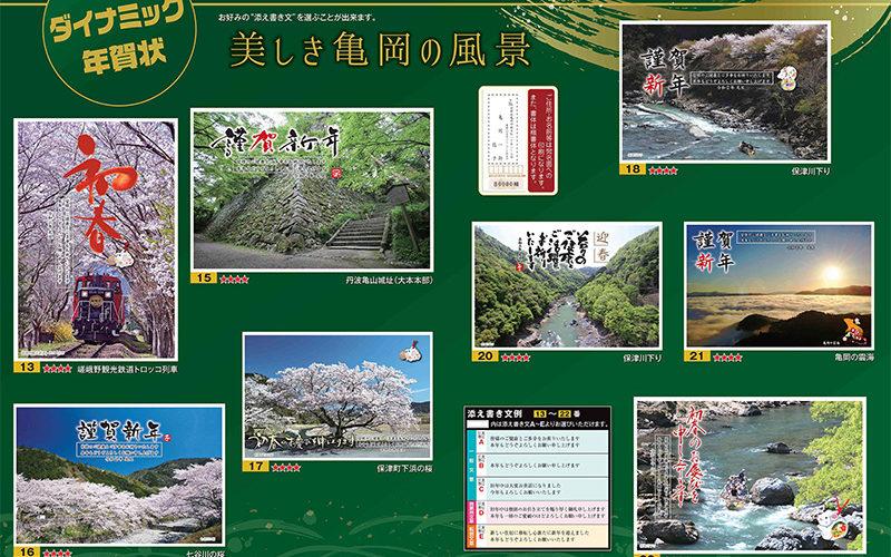 2020亀岡-内藤印刷年賀状