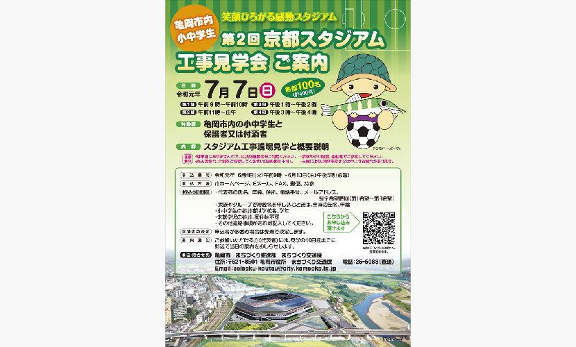 京都スタジアム イベントフライヤー