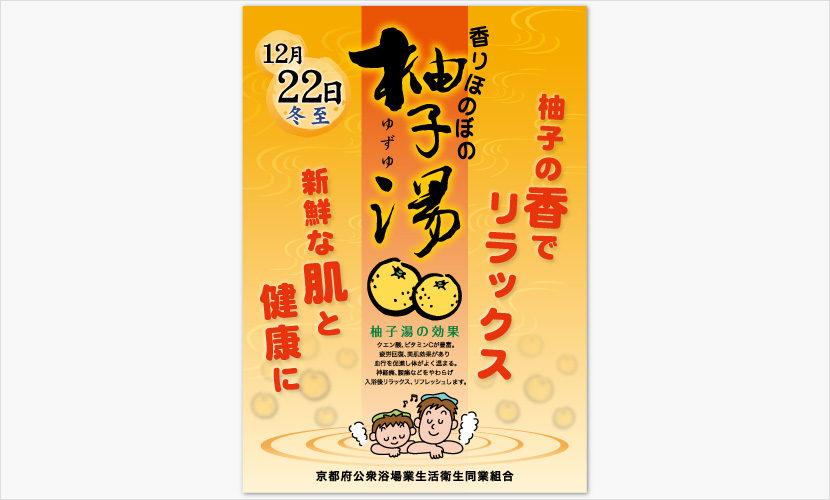 柚子湯ポスター