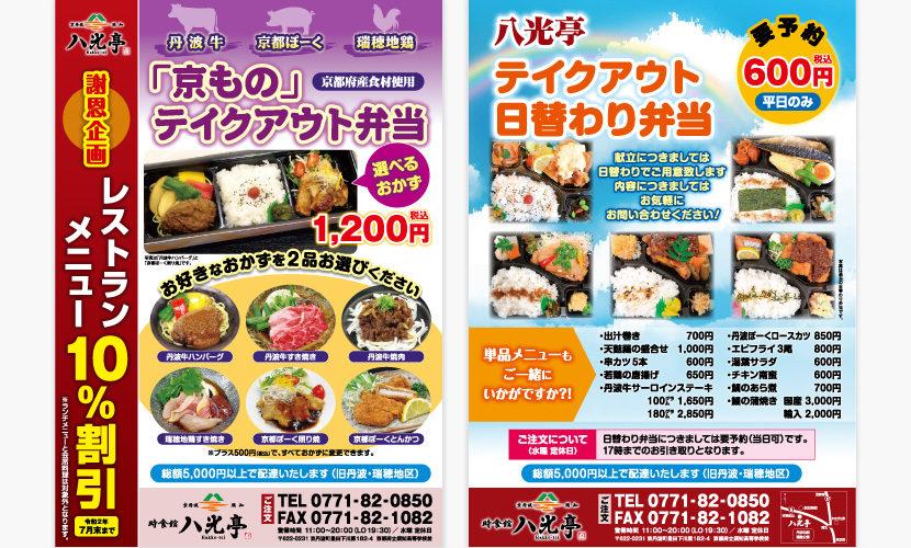 八光亭-テイクアウト弁当