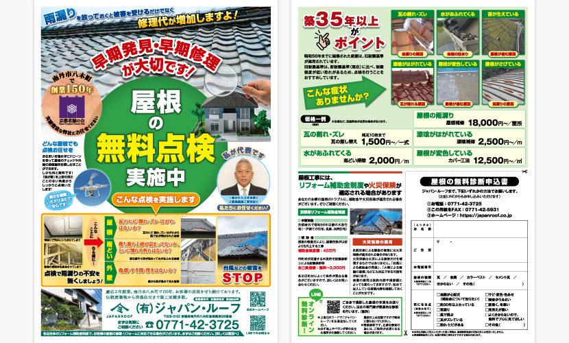 ジャパン・ルーフ 屋根の無料点検