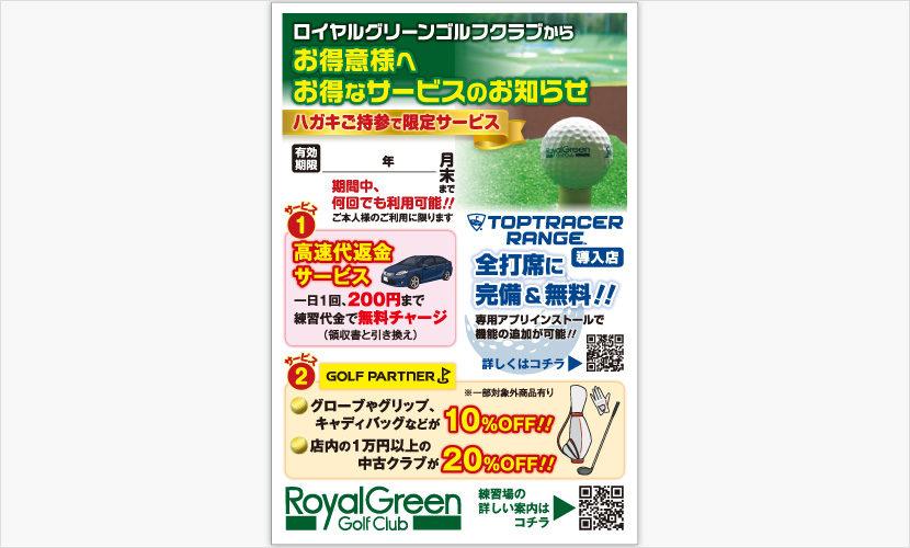 ロイヤルグリーンゴルフクラブ