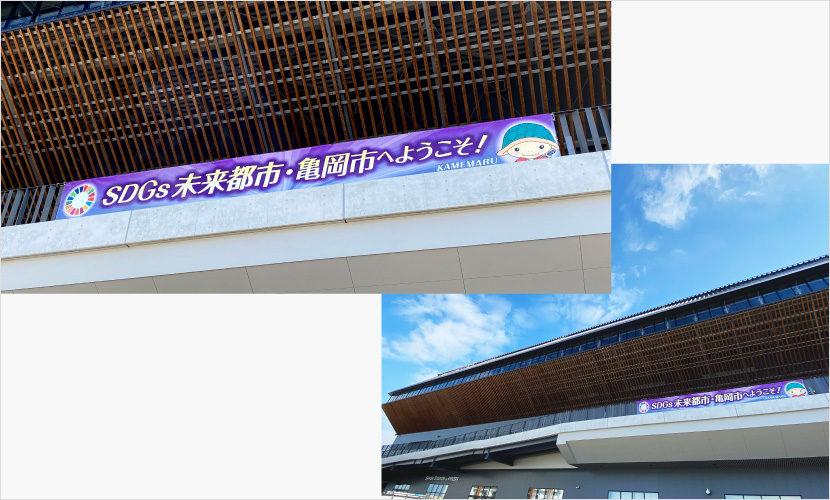 亀岡市_横断幕
