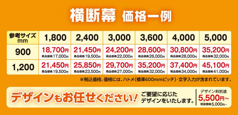 横断幕制作価格表