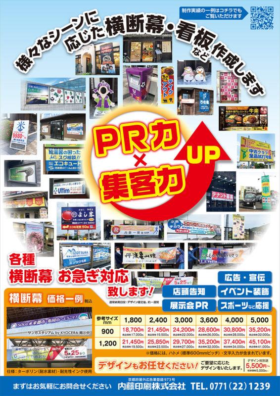 亀岡の内藤印刷の横断幕販促