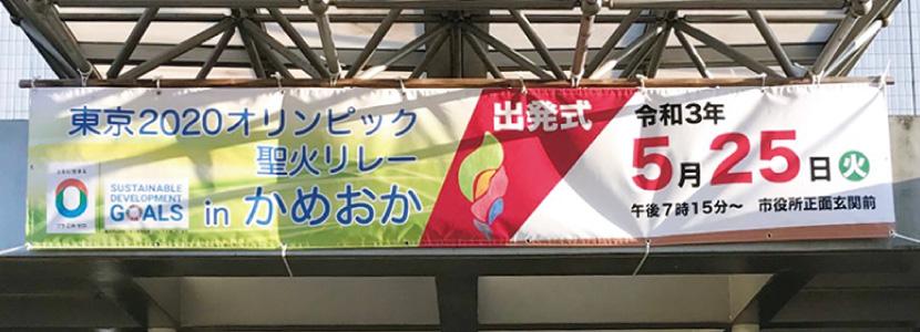 東京オリンピック聖火リレーかめおか横断幕