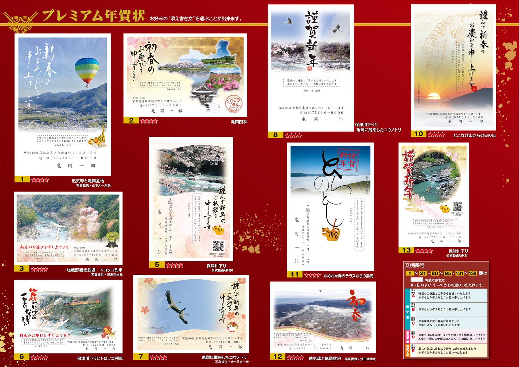 亀岡の雄大な景色を収録したプレミアム年賀状01